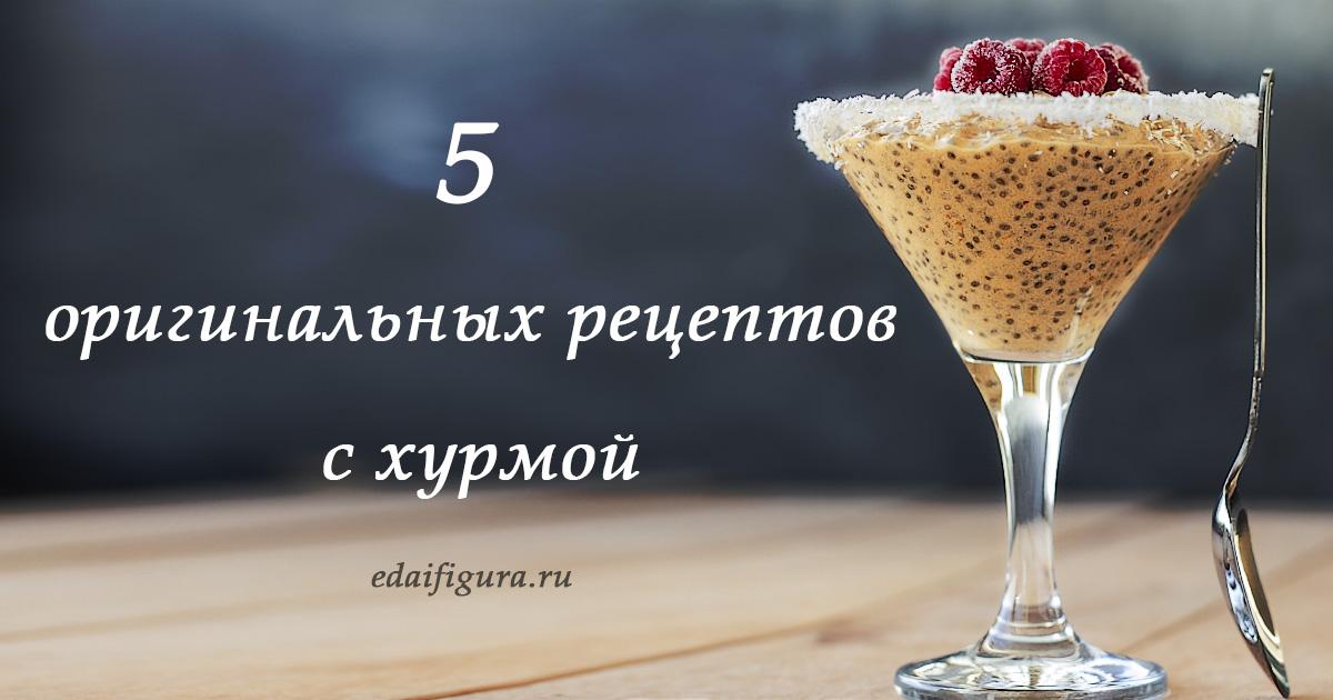 фото рецепты с хурмой главная