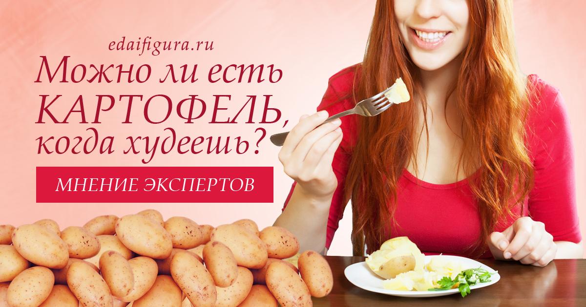 Можно Ли Есть Сырую Картошку Для Похудения.