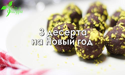 новогодние десерты фото