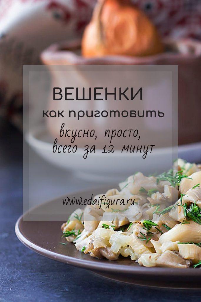 как приготовить вешенки фото готового блюда