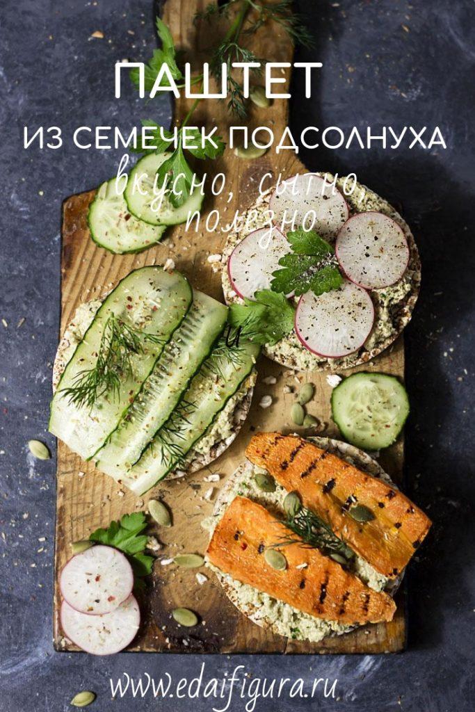 паштет из семечек подсолнуха фото бутербродов с паштетом