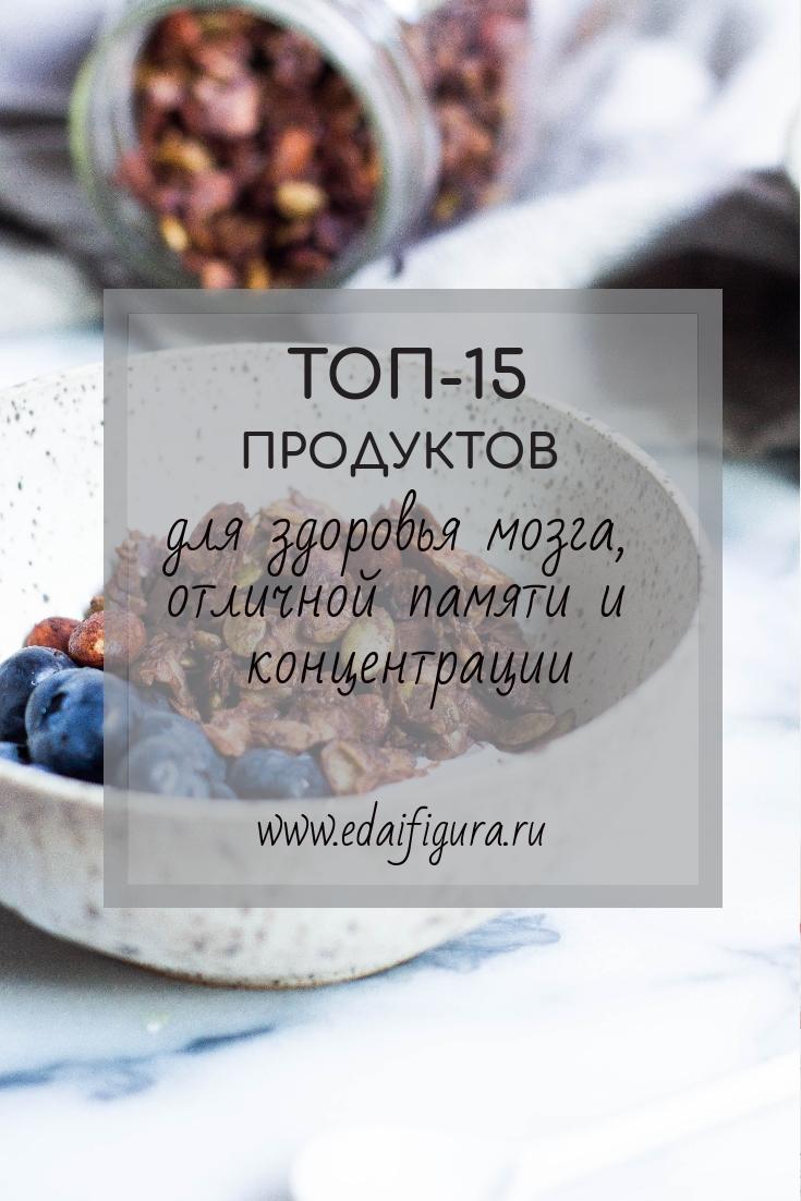 Топ-15 продуктов для здоровья мозга, памяти и концентрации a60ac491651