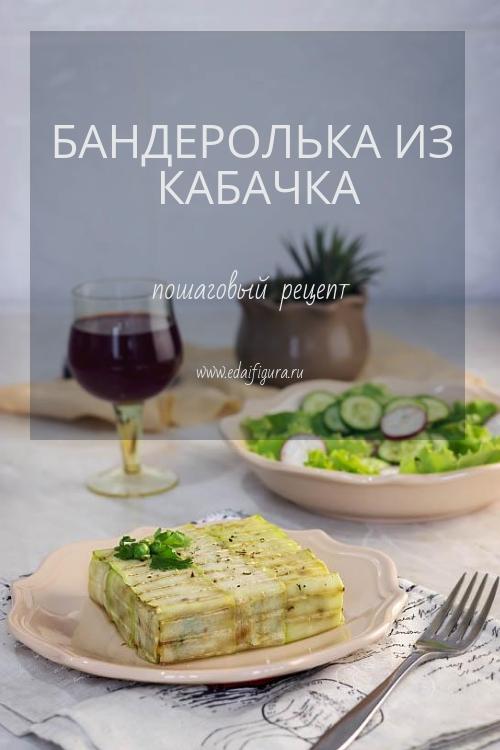 фото рецепт бандеролька из кабачков