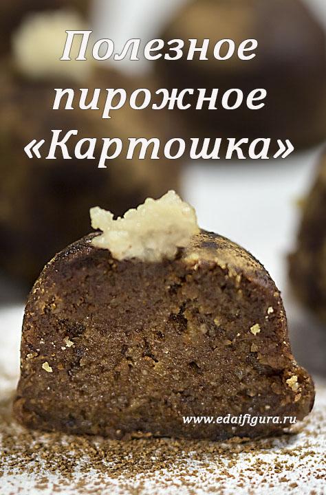 Фото пирожное картошка в разрезе