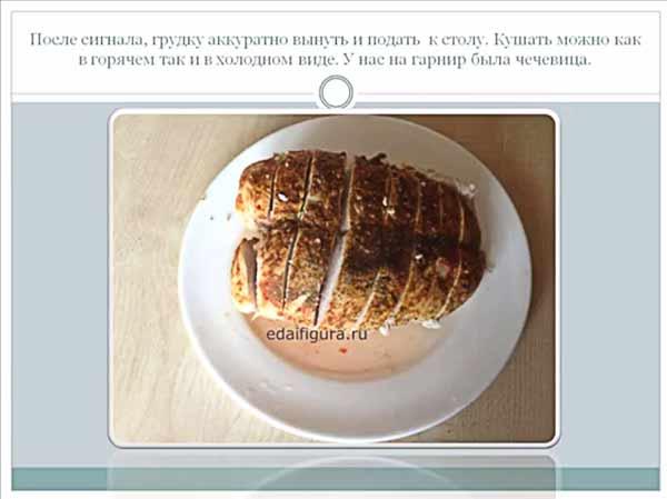 Вкусная грудка в мультиварке на пару рецепты 5