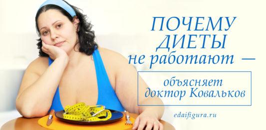 Как похудеть с диетологом ковальковым