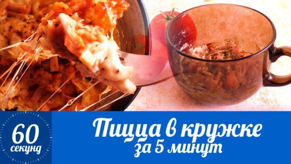 блюда в чашке фото