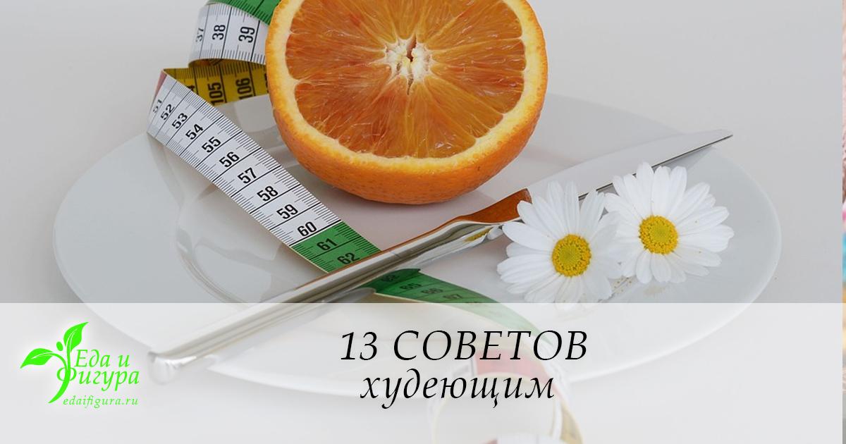 еда при похудении рецепты