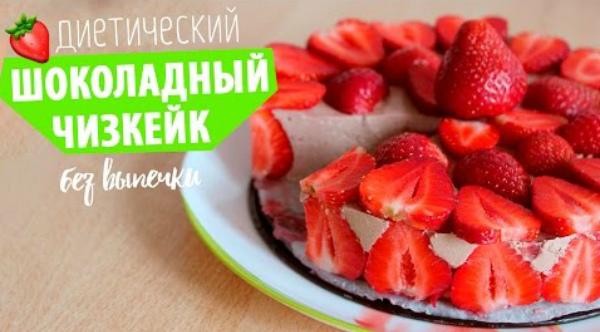 клубничный десерт фото