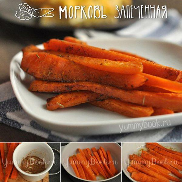 диетические морковные блюда фото