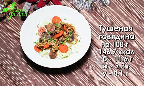 мясо с овощами фото