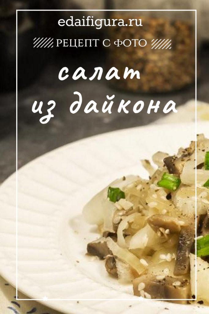салат из дайкона фото готового блюда